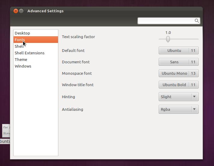 размера на шрифтовете в Ubuntu