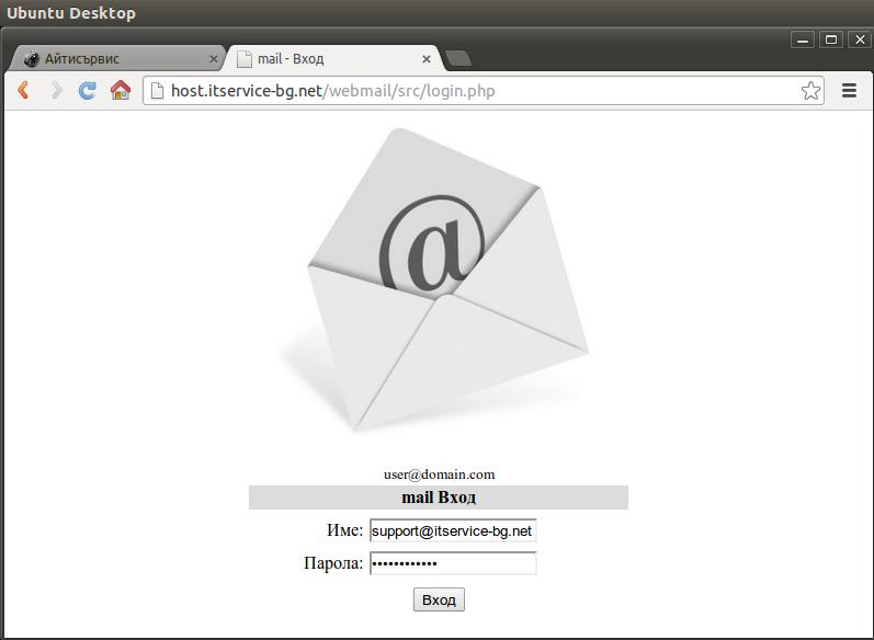 електронната поща